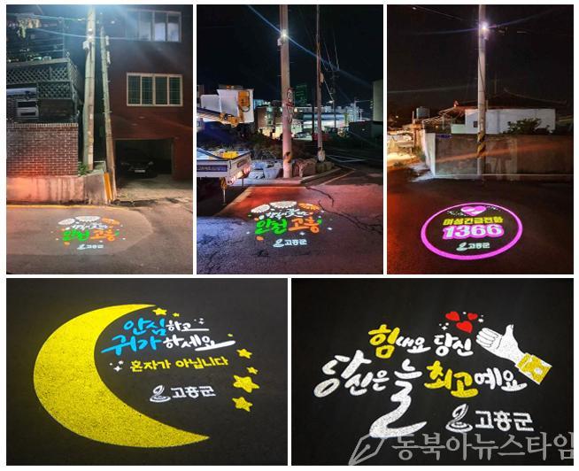 3. 고흥군, 여성․아동 안심 귀갓길을 위한'로고젝터'13곳 설치 (2).jpg